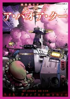 Kidou Senshi Gundam: Koubou no A Baoa Qu