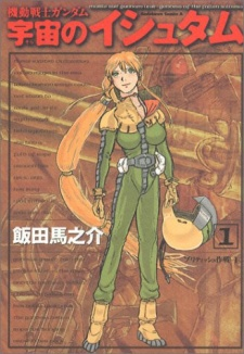 Kidou Senshi Gundam: Uchuu no Ixtab