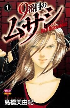 9-banme no Musashi: Red Scramble