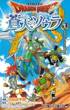 Dragon Quest: Souten no Soura