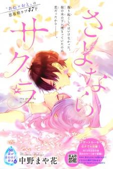 Sayonara Sakura