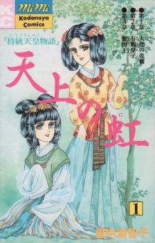 Tenjou no Niji: Jitou Tenno Monogatari