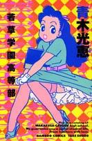 Wakakusa Gakuen Koutoubu