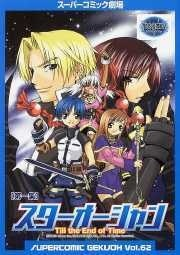 Super Comic Gekijou: Star Ocean - Till the End of Time