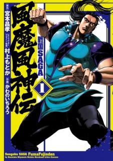 Sengoku Saga: Fuuma Fuujin Den