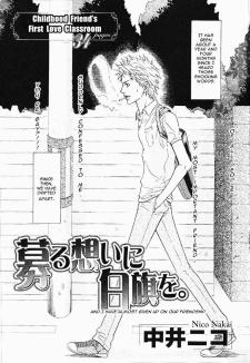 Tsunoru Omoi ni Shirohata wo.
