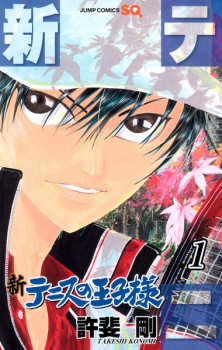 Shin Tennis no Ouji-sama