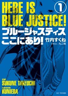 Blue Justice Koko ni Ari!