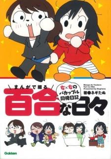 Manga de Tsuduru Yuri na Hibi