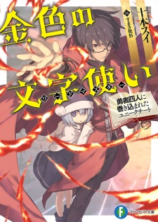 Konjiki no Word Master: Yuusha Yonin ni Makikomareta Unique Cheat