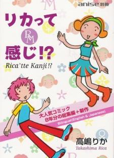 Rica tte Kanji!?