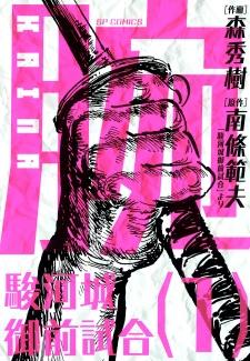 Kaina: Surugajou Gozen-Jiai