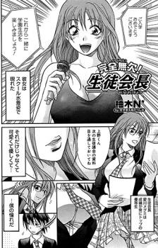 Kanzen Muketsu! Seitokaichou