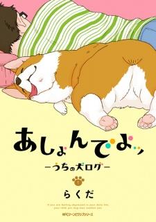 Ashonde yo: Uchi no Inu Log