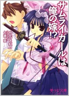 Samurai Girl wa Ore no Yome!?