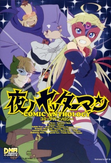 Yoru no Yatterman Comic Anthology