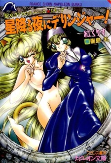 Seijo Clara no Space★Trip: Hoshifuru Yoru ni Derringer!