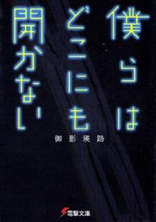 Bokura wa Dokonimo Hirakanai