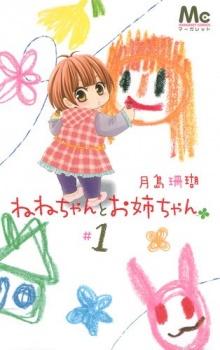 Nene-chan to Oneechan
