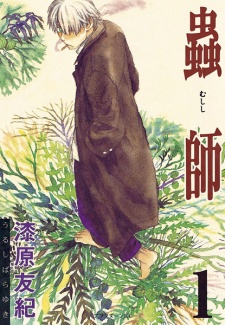 Mushishi              Manga Store             Volume 1             $10.99          Preview