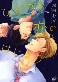Hitotsu no Koi no Hajimari