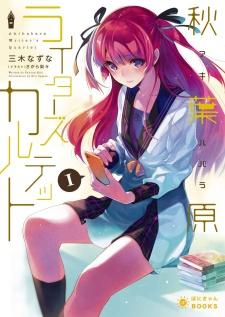 Akihabara Writer's Quartet