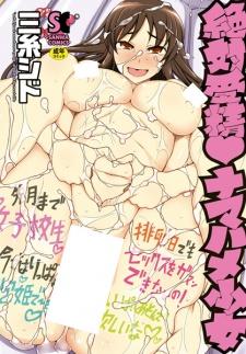 Zettai Jusei♥Namahame Shoujo
