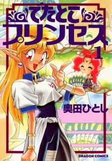 Detatoko Princess