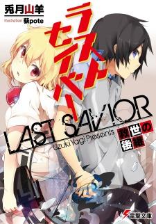 Last Savior