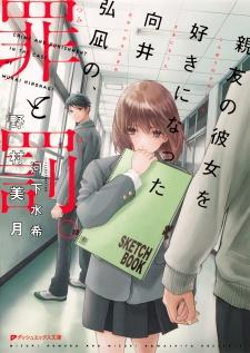 Shinyuu no Kanojo wo Suki ni Natta Mukai Hironagi no, Tsumi to Batsu.