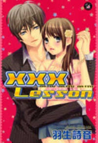 XXX Lesson