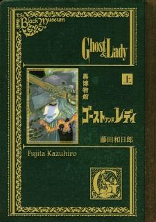 Kuro Hakubutsukan: Ghost and Lady