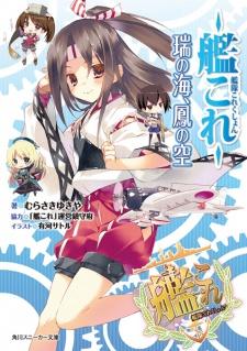Kantai Collection: Zui no Umi, Ootori no Sora