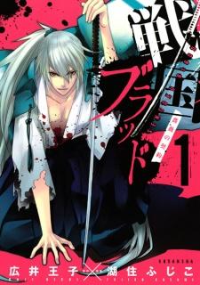 Sengoku Blood: Bara no Keiyaku