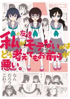 Watashi no Tomodachi ga Motenai no wa Dou Kangaetemo Omaera ga Warui.