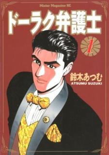 Doraku Bengoshi
