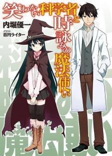 Warawanai Kagakusha to Mahoutsukai Series