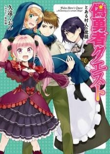 Nise Yuusha Quest: Toaru Murabito no Kakusei