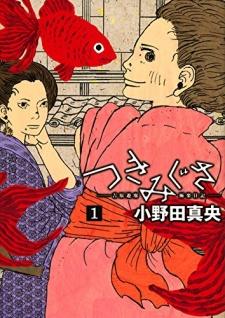 Tsukimigusa: Yoshiwara Yuukaku Gokuraku Nikki