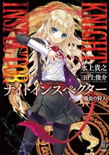 Knight Inspector: Shien no Kariudo