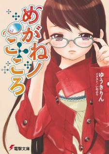 Megane no Kokoro