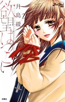 Yokubou Hatsukoi