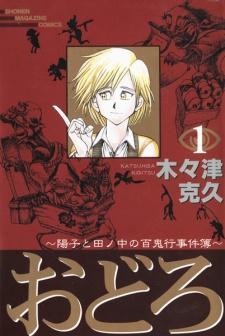 Odoro: Youko to Tanonaka no Hyakkikou Jikenbo