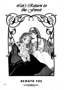 Mori e Kaerou