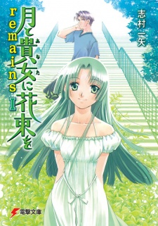 Tsuki to Anata ni Hanataba wo Remains