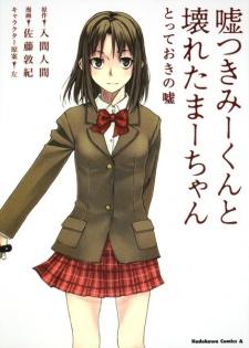 Usotsuki Mii-kun to Kowareta Maa-chan: Totteoki no Uso