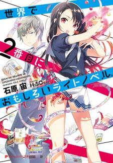 Sekai de 2-banme ni Omoshiroi Light Novel.