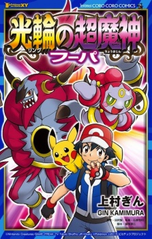 Pokémon the Movie XY: Ring no Choumajin Hoopa