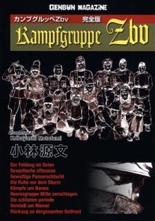 Kampfgruppe ZBV