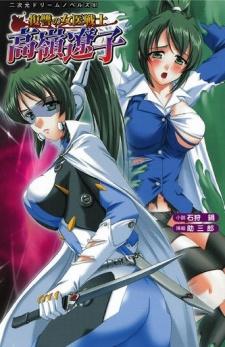 Fukushuu no Joi Senshi: Takamine Ryouko